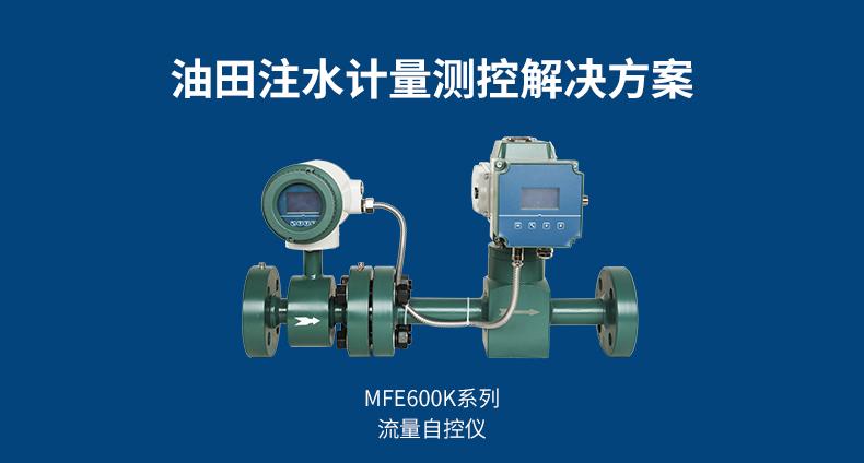 油田注水计量测量解决方案.jpg