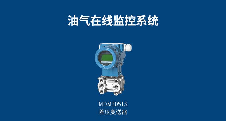 加油站油气监测系统与回收装置的解决方案.jpg
