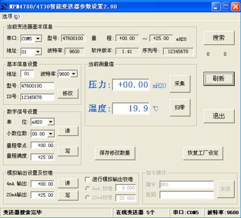 MPM4760差压变送器调试软件图